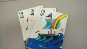 三冊の国語の教科書
